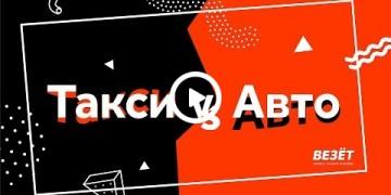 """Embedded thumbnail for Социальный эксперимент """"Такси VS Автомобиль"""" от сервиса """"Везёт"""""""
