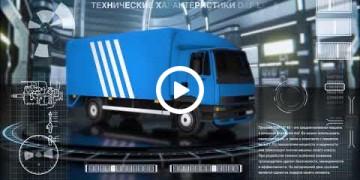 Embedded thumbnail for 3D инфографика на примере грузовика DAF