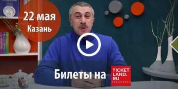 Embedded thumbnail for Семинар доктора Комаровского в Казани